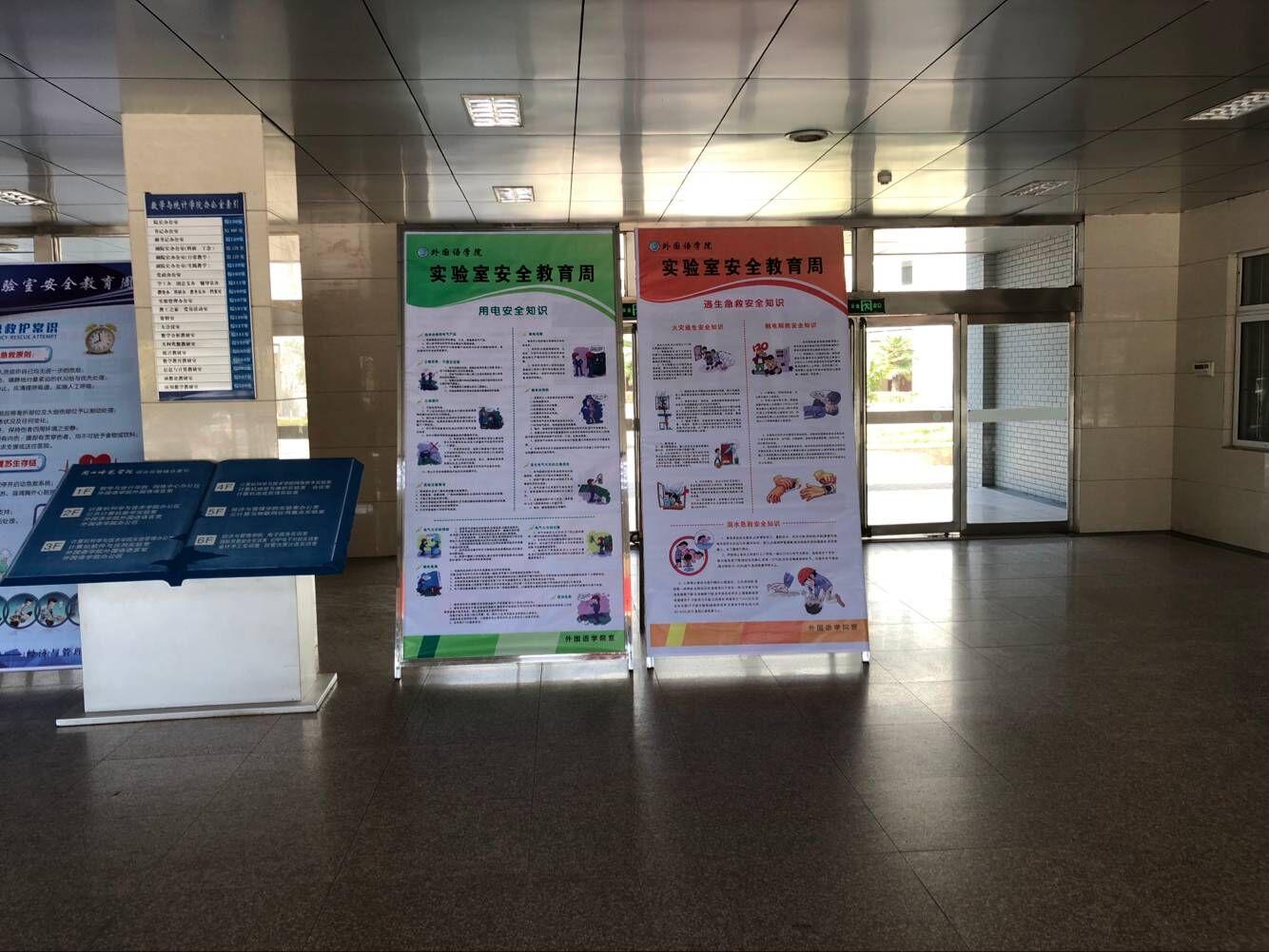 外国语学院开展实验室安全教育周系列活动